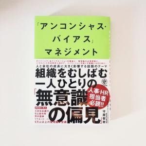 新しい本の帯:「アンコンシャスバイアス」マネジメント(かんき出版)守屋智敬
