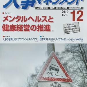 月刊人事マネジメント12月号に寄稿:テーマはアンコンシャスバイアス