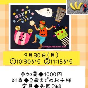 【急遽募集!】9月30日(月)ハロウィン撮影会と合奏♪