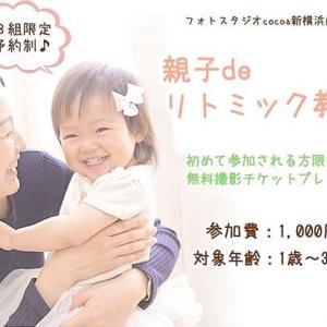 【募集】ハロウィン♡親子deリトミック@フォトスタジオココア新横浜店