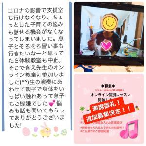 【開催レポ】初!オンラインレッスン★直接会いたくなっちゃいました!