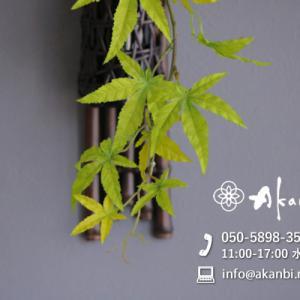 青もみじと竹の掛け花入れで和モダン空間を演出(造花/人工グリーン)