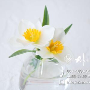 可愛い手のひらサイズの日本水仙アレンジメント(造花/アートフラワー)