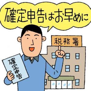 住宅ローン控除のための確定申告(準備編)