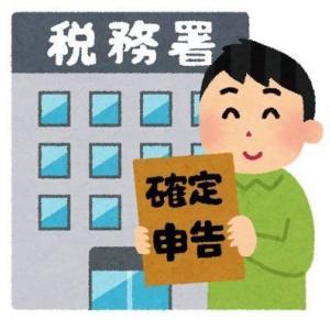 住宅ローン控除のための確定申告(実践編)