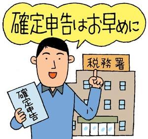 2年目の住宅ローン控除について