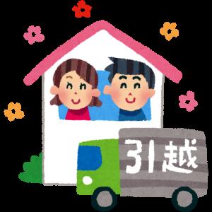 引っ越し費用が100万円越え!?