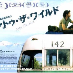 120 「イントゥ・ザ・ワイルド」(2007)