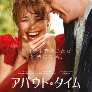 104 「アバウト・タイム~愛おしい時間について」(2013)