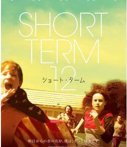 105 「ショート・ターム」(2013)