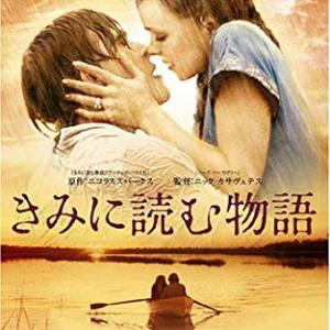 114 「きみに読む物語」(2004)