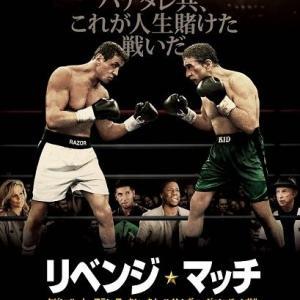 103 「リベンジ・マッチ」(2013)