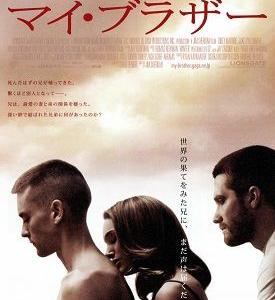 109 「マイ・ブラザー」(2009)