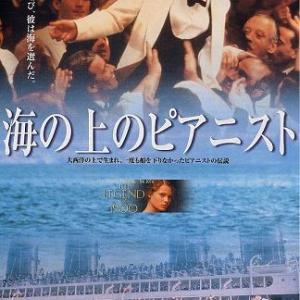 112 「海の上のピアニスト」(1998)