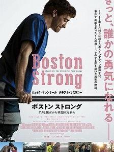 118 「ボストン・ストロング~ダメな僕だから英雄になれた」 (2017)
