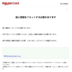 偽楽天カードの通知で詐欺をする人。