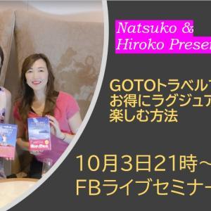 10月3日21時はFBライブ! GOTOトラベルでお得に&ラグジュアリーに旅を楽しむ方法 インフルエンサーとコラボ企画