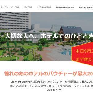 GOTOキャンペーン×SPG ディズニーチケットも楽々入手できるお得な予約方法! 追記あり!