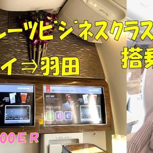 エミレーツビジネスクラス搭乗記 777-300ER  ドバイー羽田ージュネーブ 4レグ♪