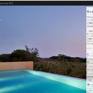 【10月はマリオット新規入会&SPGアメックス発行がMAXお得!】このブログからだと10月6日までさらにポイントGET!