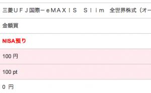 eMAXIS Slim 全世界株式(オール・カントリー)をTポイントで買ってみた。