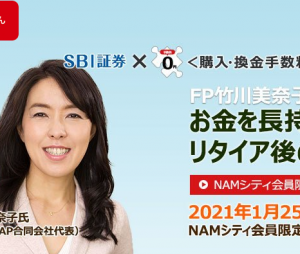 2021年1月25日 19:00~ FP竹川美奈子さんが解説!お金を長持ちさせるリタイア後の資産運用