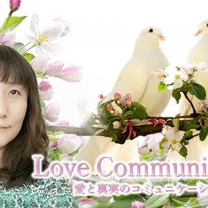 【募集開始!】9月一斉LOVING Love Communication ラブコミュニケーション
