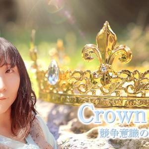 【体験談②】9月一斉LOVING Crown Rise クラウンライズ