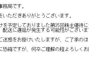 【優待】カゴメから台風関連の優待連絡&AFC優待到着