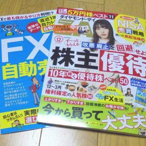 【雑誌掲載】ダイヤモンドザイ12月号&アマナから優待到着