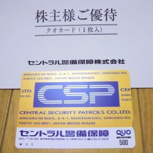 【売買】上場廃止で泣く泣く売却&CSPから優待