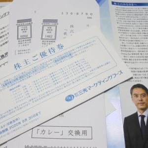 モラタメ&三光MF優待申し込み利便性アップ