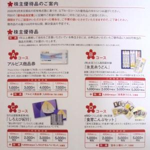 5月の貸株金利&アルビス・パイオラックスから優待カタログ