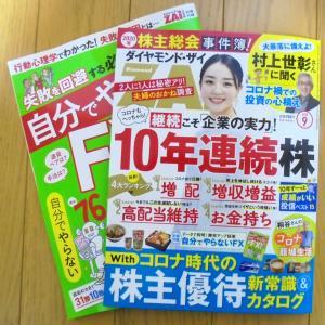 ダイヤモンドザイ9月号掲載&ポプラから優待の菓子珍味セット到着