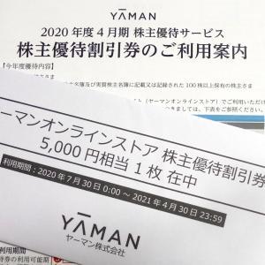 7月の株収支&ヤーマンから優待
