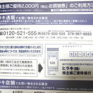 【売買・優待】1銘柄購入&ヒラキから買い物券到着