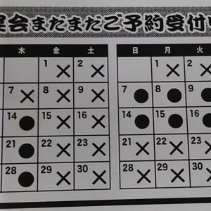 年末の集客に!カレンダー形式で予約できる日を表記!