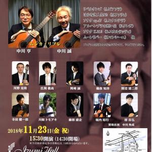 「ムシカ・リブレ 結成20周年記念」GENコンサートに来て下さいね。