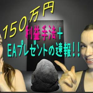 今週はあの150万円利益につながった手法でライブします!!!
