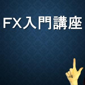 FX入門講座動画PART1