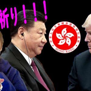 トランプ、署名したってくれ!香港サポート記事