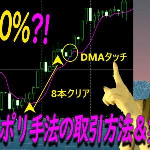 2020年1月16日21時00分からライブ放送★好評ディナポリ手法を検証!!!