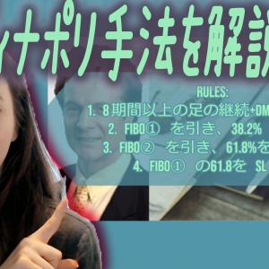 ディナポリ2020/6/12(金)12:00からライブ放送★ディナポリ手法、今の相場でタイミングあるか?!