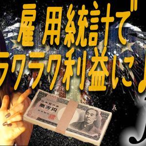 2020年11月6日21時10分から雇用統計Thriller Night!ライブ放送★