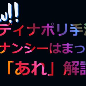 2020/11/26(木)12:00からライブ放送★ディナポリ手法の説明とあるルール加え?!
