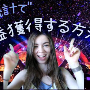 雇用統計Thriller Night!!2019年9月6日21時15分放送!!