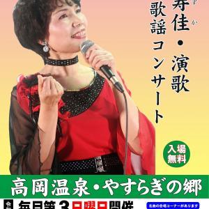 令和2年1月、本年最初の  「乃寿佳・演歌 歌謡コンサート」開催のお知らせ。