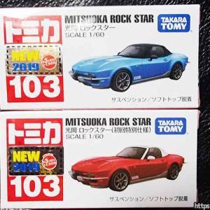 トミカの新車、光岡ロックスター【初回特別仕様&通常版】をトイザらスで。