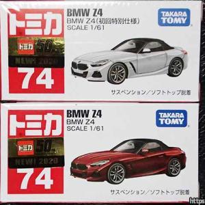 トミカの日に初回特別仕様を求めて…BMW Z4の場合。