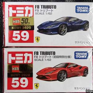 第3土曜日はトミカの日ということでF8トリブートを求めにトイザらスへ!